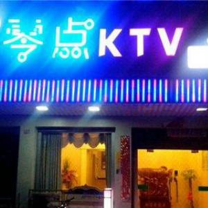 零点KTV