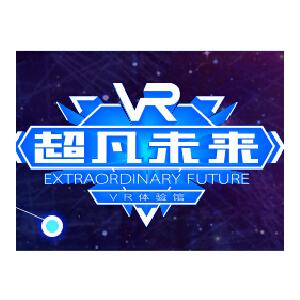 超凡未來VR體驗