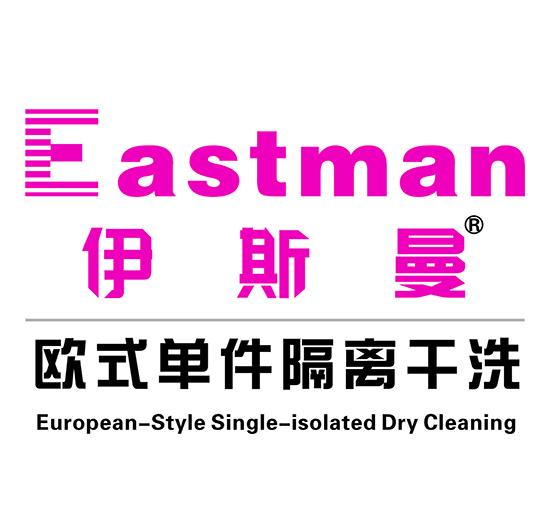 伊斯曼干洗,大众急需的干洗店服务