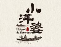小洋婆串串香火鍋