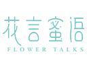 花言蜜语Flower talks