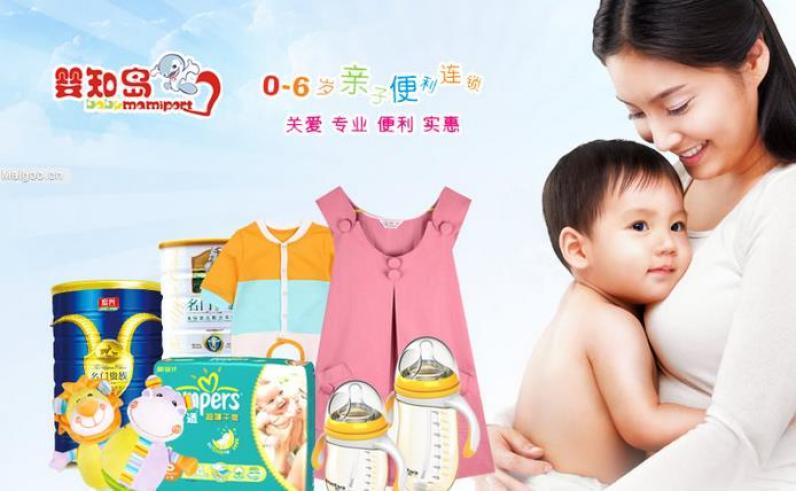婴知岛孕婴用品加盟