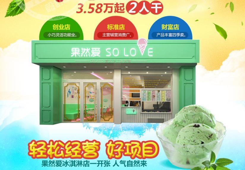 果然爱冰淇淋奶茶甜品站加盟