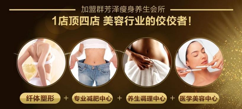 群芳泽减肥瘦身美容养生加盟