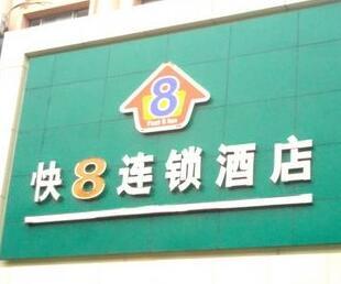 快8连锁酒店