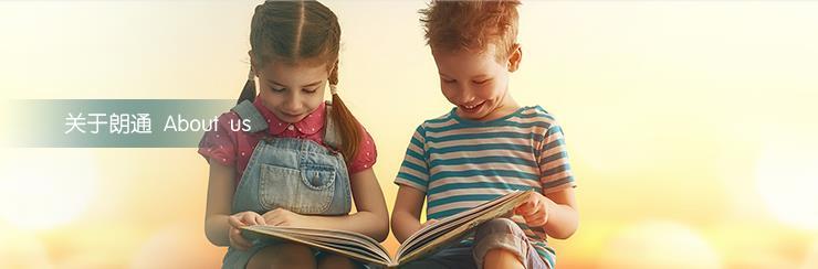 朗通儿童美语加盟
