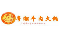 粤潮牛肉火锅店