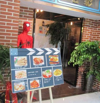 豆蔻电影主题餐厅