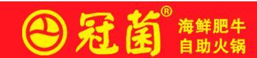冠菌肥牛自助火锅