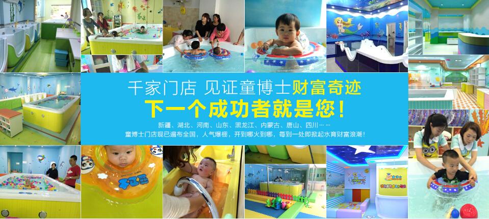 童博士母嬰水育館加盟