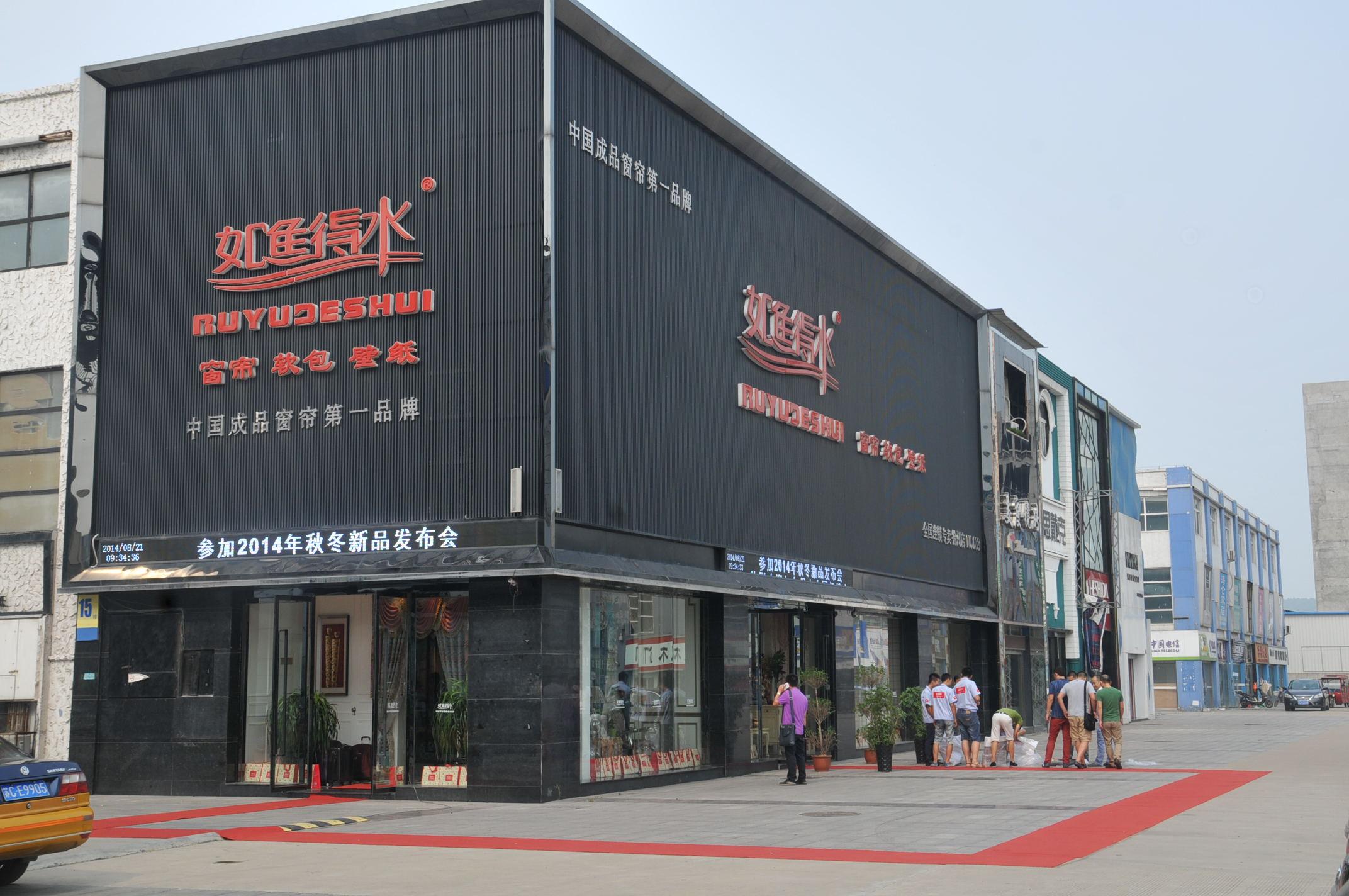 如鱼得水徐州专卖店