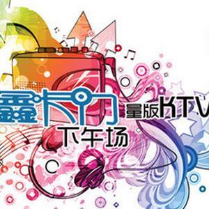 鑫卡门KTV