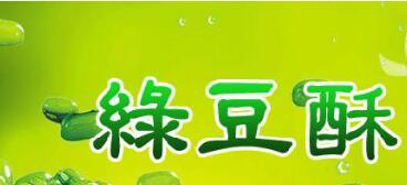乐旗绿豆酥