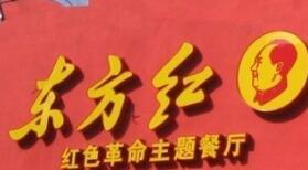 红色经典主题餐厅