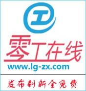 零工在线logo