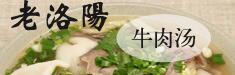 洛陽牛肉湯