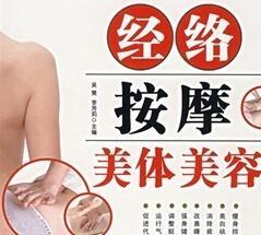 中医按摩减肥方法图片