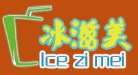 冰滋美冰淇淋