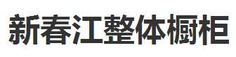 新春江橱柜