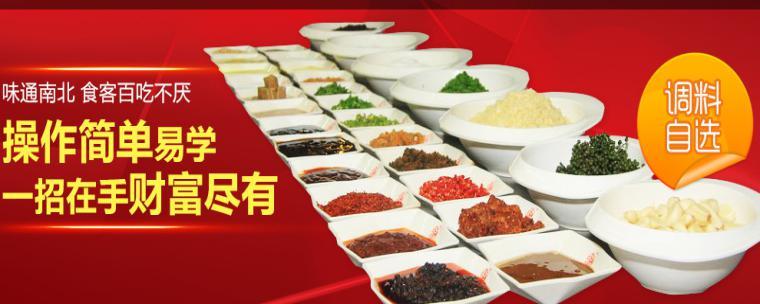 诚意好食寨火锅经营项目有哪些?