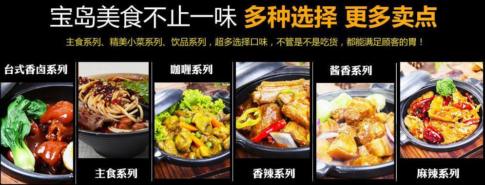 锅先森卤肉饭加盟