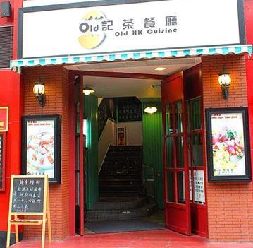 old記茶餐廳