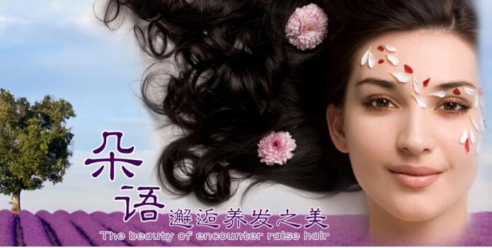 朵语养发馆加盟特色是什么
