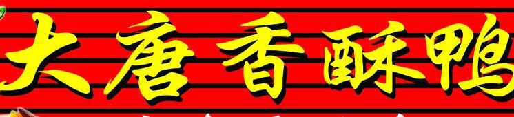 大唐香酥鸭