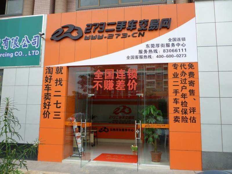 273中國二手車交易網