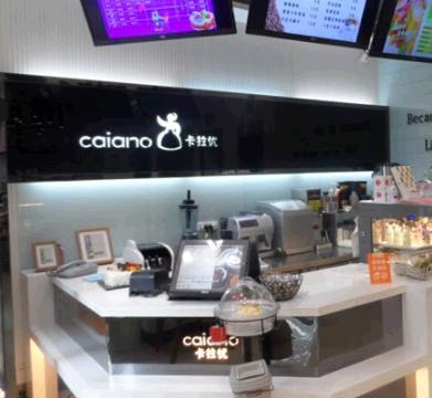 卡拉优烘焙坊蛋糕店