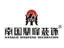 南國鼎峰品牌logo