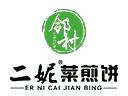 鄰村·二妮菜煎餅品牌logo