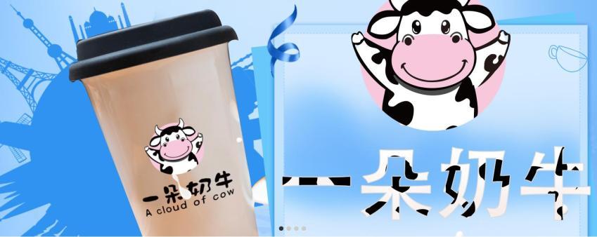 一朵牛奶加盟