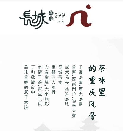 长城茶业品牌加盟
