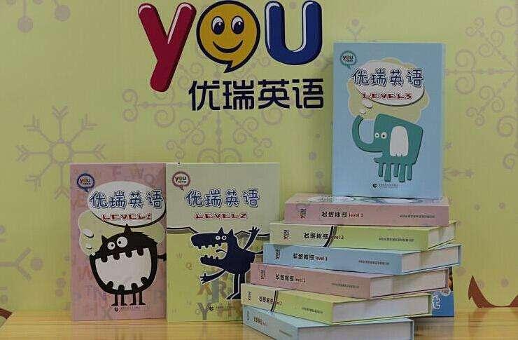 优瑞英语:让孩子自信满满学习,让你轻轻松松赚钱
