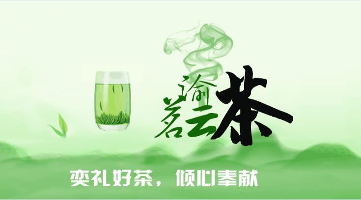 长城茶业加盟