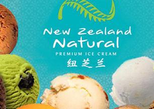 纽芝兰冰淇淋