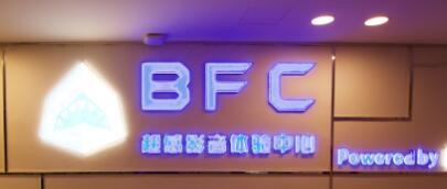 BFC暴风超感点播影院