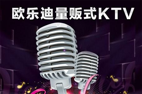 欧乐迪KTV