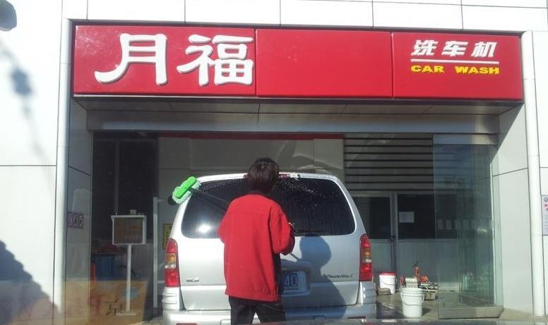 月福洗车加盟