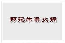 邦记牛杂火锅