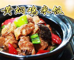 彭德凱黃燜雞米飯