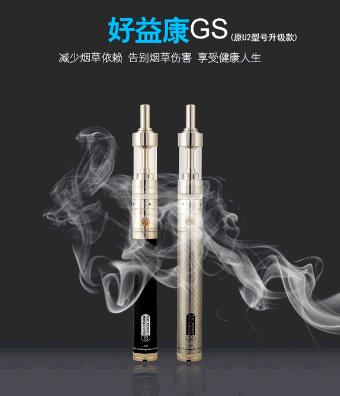 好益康电子烟