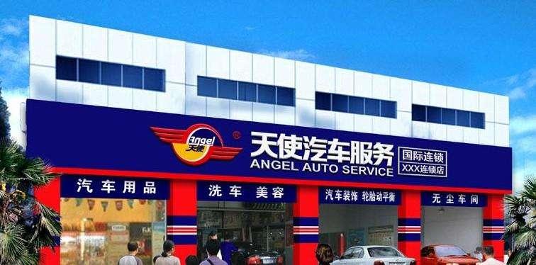 天使国际汽车服务