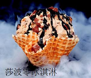 莎波零冰淇淋