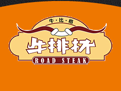 牛·比·格 掌上迷你西餐厅 ROAD STEAK MINI WESTERN FOOD加盟
