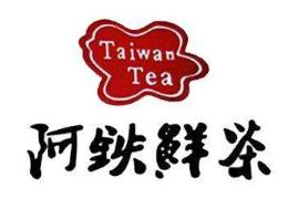 阿铁奶茶加盟