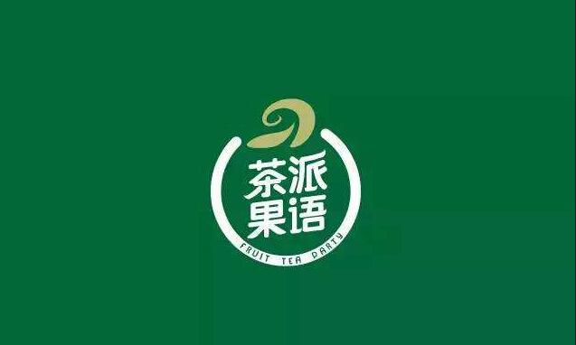 茶派果语加盟