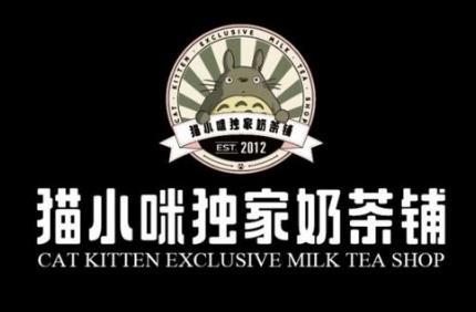 猫小咪奶茶铺