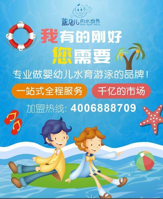 八月未央,蓝月儿的水世界送你赚钱的机会,你想要吗?!